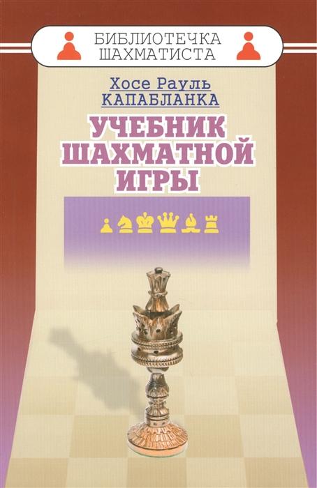 Капабланка Х. Учебник шахматной игры капабланка