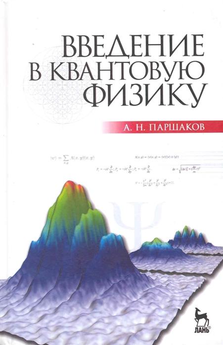 Введение в квантовую физику Учеб пос