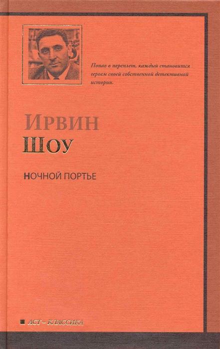 Шоу И. Ночной портье ночной портье аудиокнига читает ю лазарев