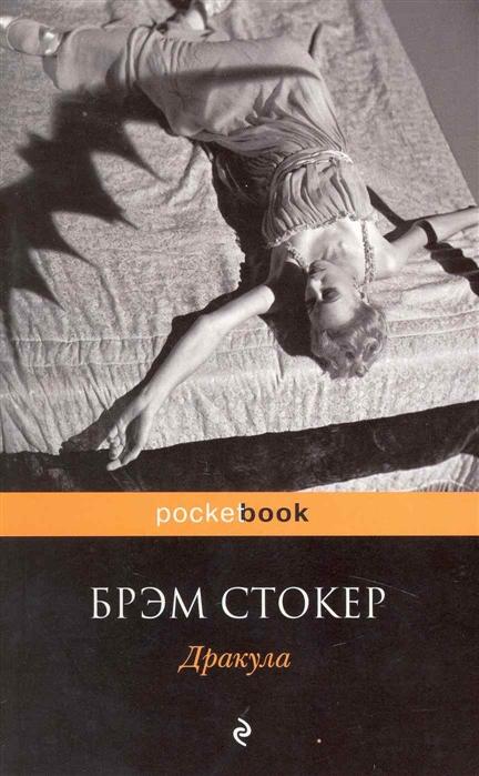 Стокер Б. Дракула недорого