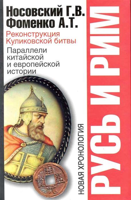 Русь и Рим Реконструкция Куликовской битвы