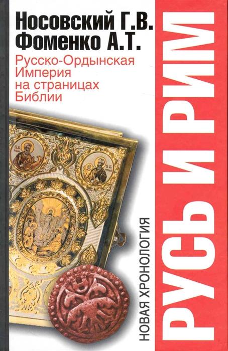 где купить Носовский Г., Фоменко А. Русь и Рим Русско-Ордынская Империя на страницах Библии дешево