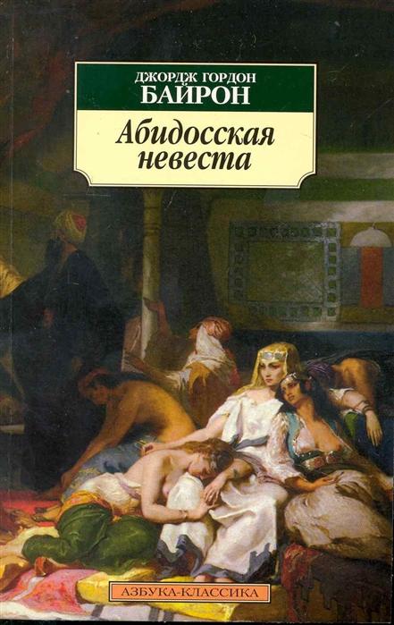 Байрон Дж. Абидосская невеста