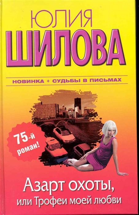 Шилова Ю. Азарт охоты или Трофеи моей любви