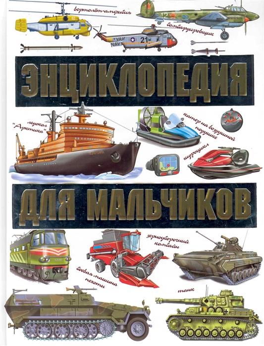 Матарыкин Д. Энциклопедия для мальчиков матарыкин д худ р суперкары