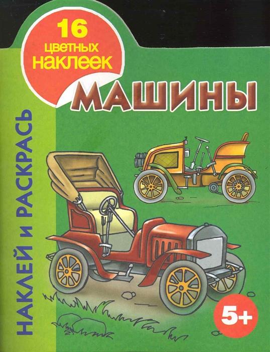 Рахманов А. КН Наклей и раскрась Машины