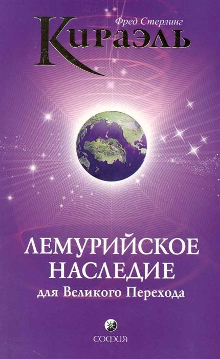 Стерлинг Ф. Кираэль Лемурийское Наследие для Великого Перехода
