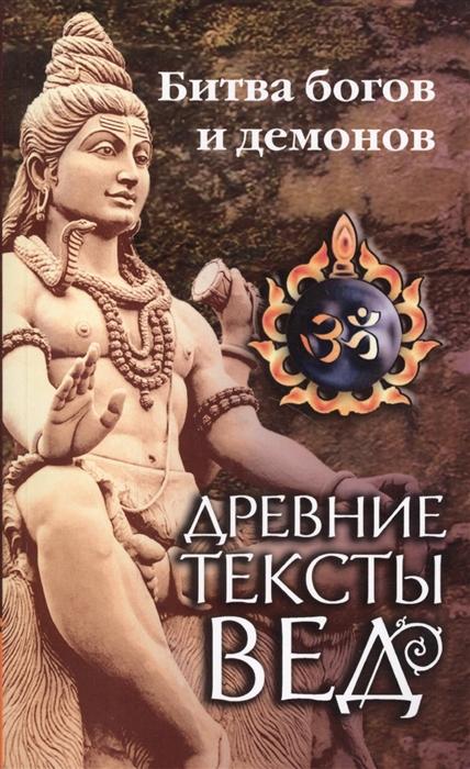 Древние тексты Вед Битва богов и демонов