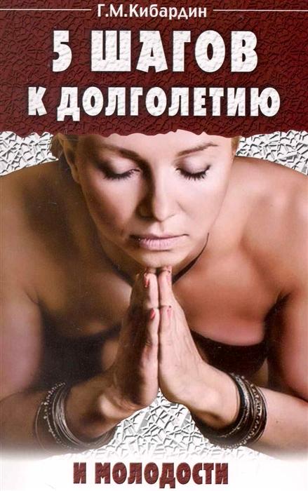 Кибардин Г. 5 шагов к долголетию и молодости мариса пир ежедневные медитации и практики 10 шагов к вечной молодости