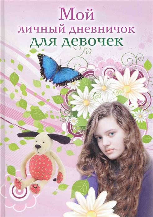 Купить Мой личный дневничок для девочек, Центрполиграф, Дневники. Альбомы. Анкеты