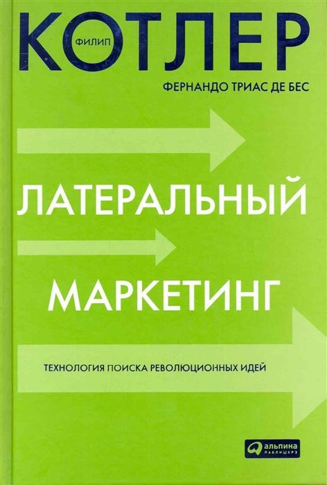 Котлер Ф., Бес Ф. Латеральный маркетинг ф котлер к л келлер маркетинг менеджмент