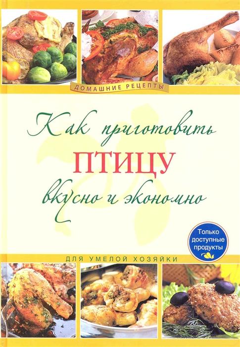 Как приготовить птицу вкусно и экономно как приготовить пасхальные блюда вкусно и экономно