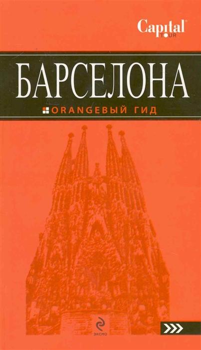 Крылова Е. Барселона крылова е барселона путеводитель