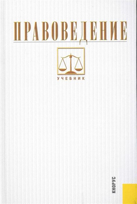 Смоленский М. (ред.) Правоведение Учебник м б смоленский правоведение