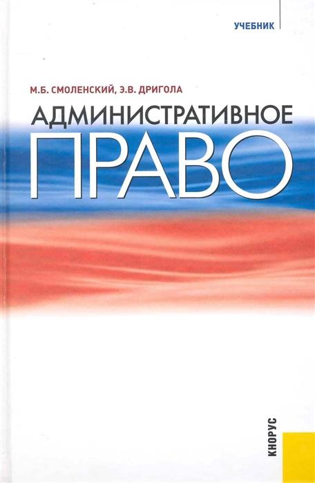 Смоленский М., Дригола Э. Административное право Учебник недорого