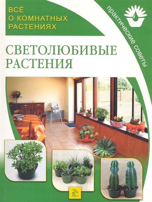 Все о комнатных растениях Светолюбивые растения Практические советы мягк Все о Комнатных Растениях Поспелова Е Ниола - Пресс