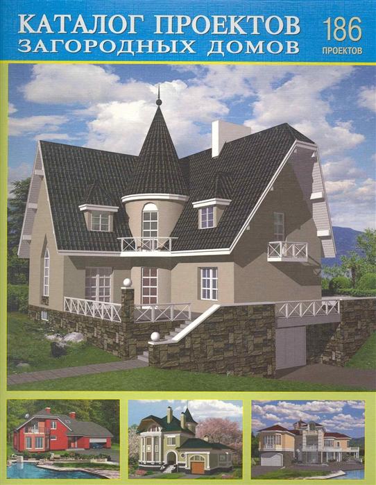 Каталог проектов загородных домов Вып 8