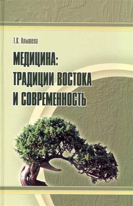 Алышева Т. Медицина традиции Востока и современность