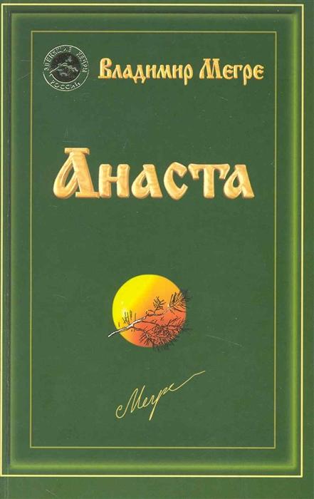 Мегре В. Анаста Кн 10 мегре в новая цивилизация кн 8 ч 1