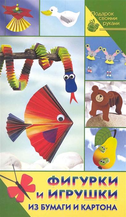 Фото - Тойбнер А. и др. Фигурки и игрушки из бумаги и картона тойбнер а керс м фигурки и игрушки из бумаги