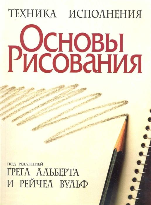 Альберт Г., Вульф Р. (ред.) Основы рисования
