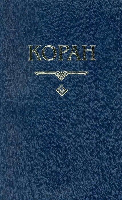 Османов М. (пер.) Коран османов з аппендицит