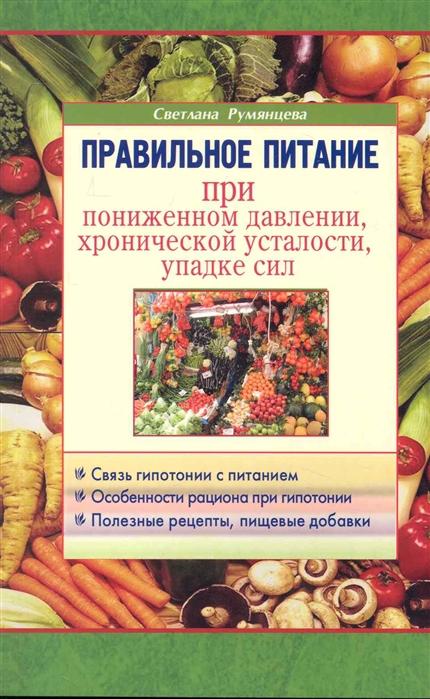 Румянцева С. Правильное питание при пониженном давлении карелин а правильное питание при недостатке витаминов