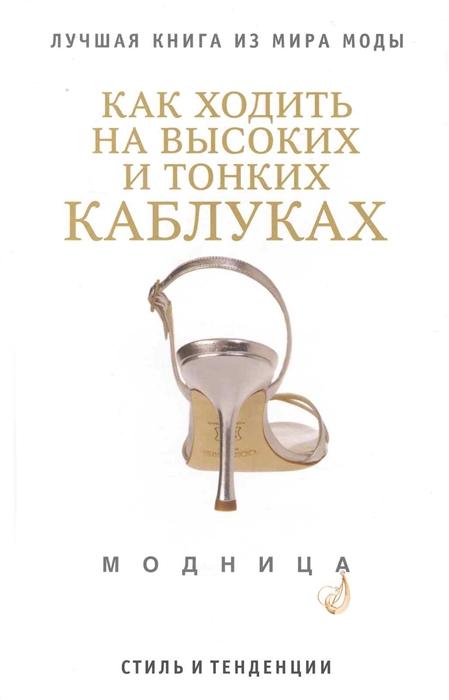 Надеждина В. (сост.) Как ходить на высоких и тонких каблуках
