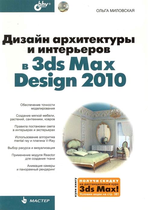 Миловская О. Дизайн архитектуры и интерьеров в 3ds Max Design 2010 дизайн интерьеров в 3ds max 2012 dvd