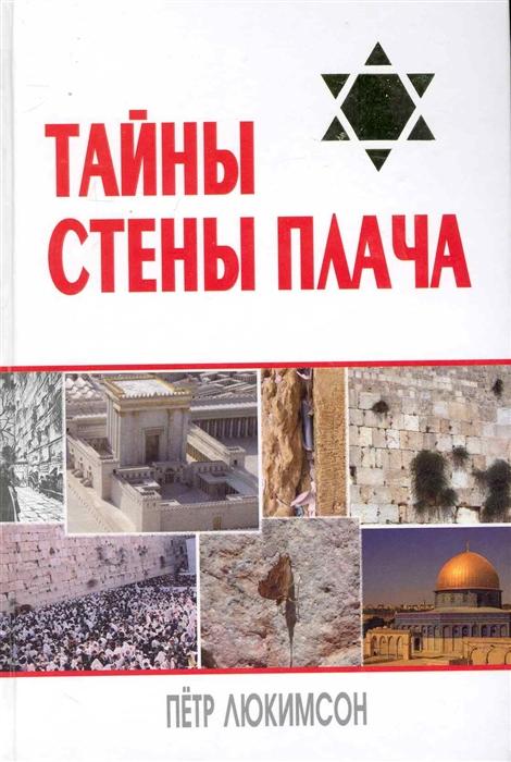 Люкимсон П. Тайны Стены Плача люкимсон п однажды в израиле