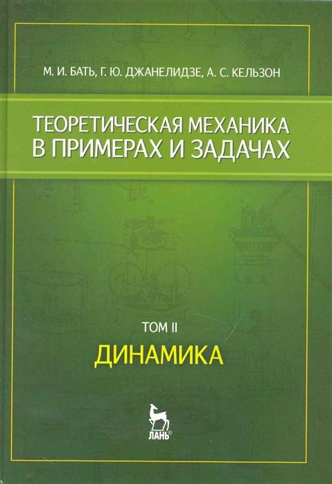 Теоретич механика в примерах и задач Т 2 2тт Динамика