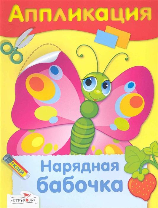 Гончарова Д. (худ.) Аппликация Нарядная бабочка гончарова г д полудемон счастье короля