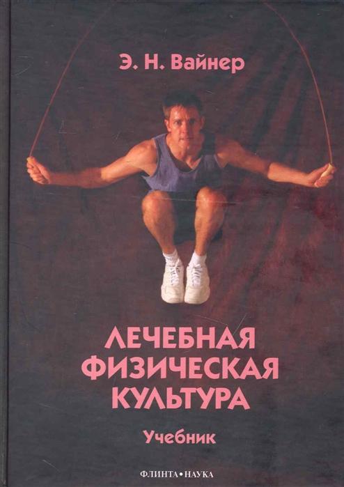 Вайнер Э. Лечебная физическая культура Учеб нина куропаткина лечебная физическая культура