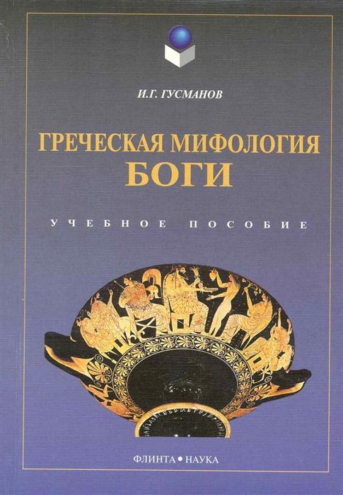 Гусманов И. Греческая мифология Боги Учеб пос цены