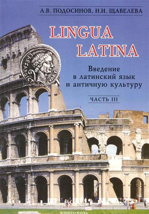 Подосинов А., Щавелева Н. LINGUA LATINA Введение в латинский язык Ч 3