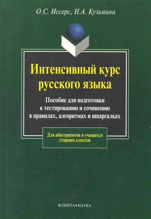 Иссерс О., Кузьмина Н. Интенсивный курс рус яз Пособие для подг к тест и сочинению