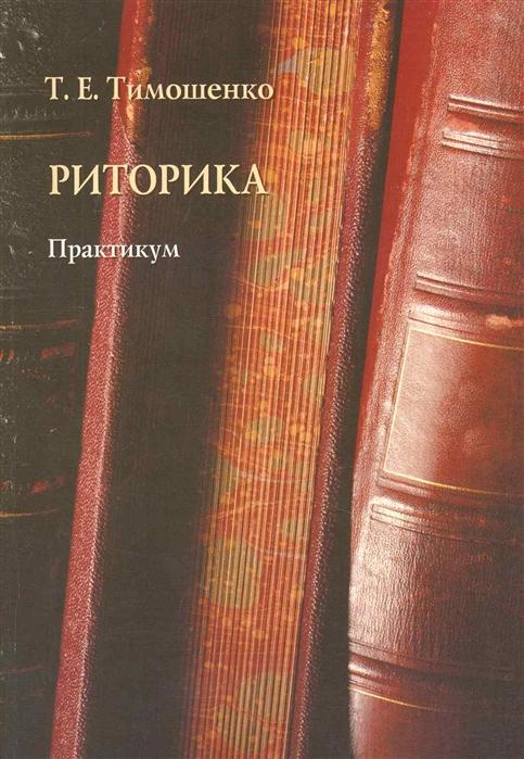 тимошенко наталья книги читать полностью