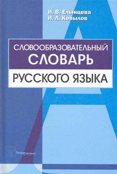 Словообразовательный словарь рус языка