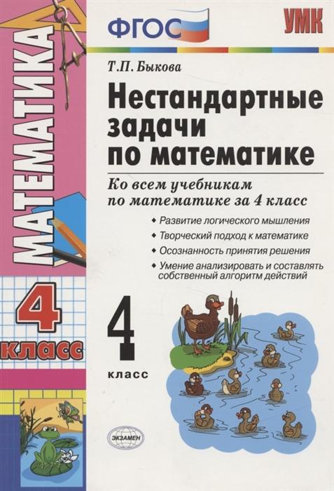 Нестандартные задачи по математике 4 кл
