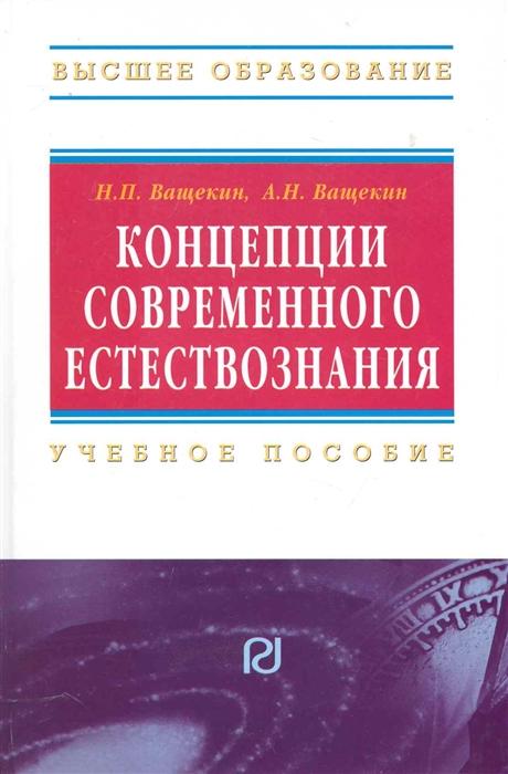 Ващекин Н. Концепции современного естествознания