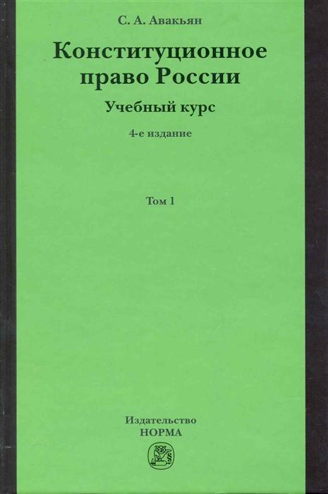 цена на Авакьян С. Конституционное право России Учебный курс Т 1 2тт