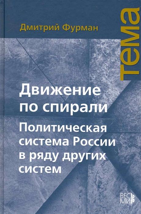 Движение по спирали Полит система России в ряду др систем