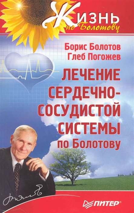 Болотов Б., Погожев Г. Лечение сердечно-сосудистой системы по Болотову болотов б погожев г аптека здоровья по болотову isbn 9785388001559