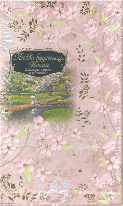 Любви кудесница Весна Шедевры поэзии и живописи