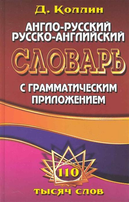 Англо-рус рус -англ словарь с грамм приложением