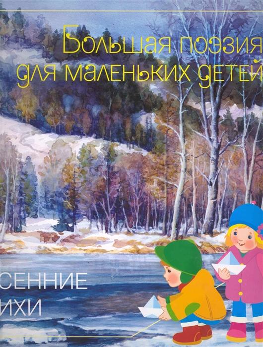 Дорофеева А. (ред). Большая поэзия для маленьких детей Весенние стихи цена и фото