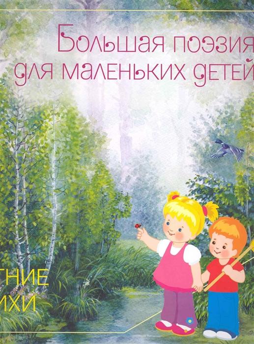 Дорофеева А. (ред). Большая поэзия для маленьких детей Летние стихи цена и фото