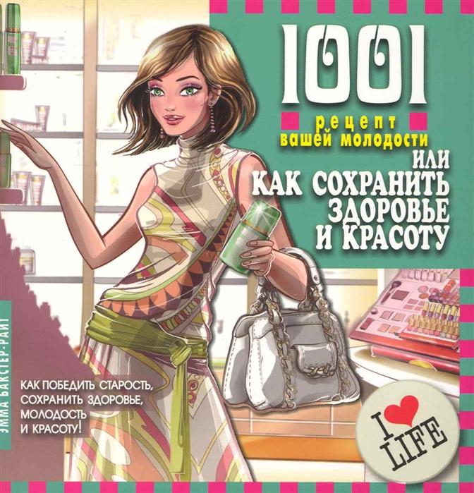 Бакстер-Райт Э. 1001 рецепт вашей молодости или Как сохранить здоровье и красоту