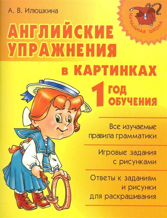 Илюшкина А. Английские упражнения в картинках 1 год обуч илюшкина а в англо русский словарик в картинках