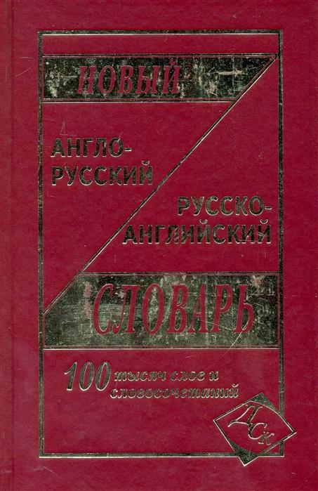 Карантиров С. (сост.) Новый англо-русский и рус -англ словарь